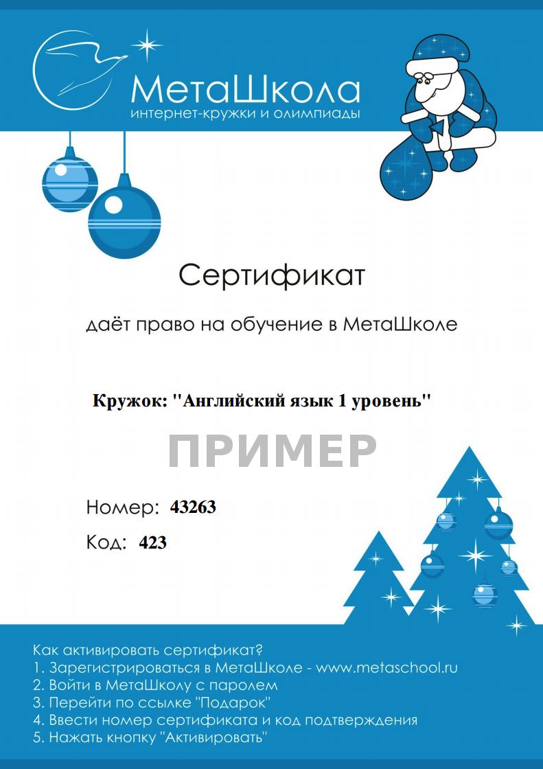 Тест по русскому языку 4 класс с оценкой меташкола