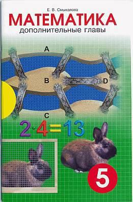 математика сборник задач смыкалова ответы 5 класс